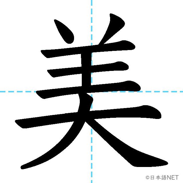 【JLPT N3漢字】「美」の意味・読み方・書き順