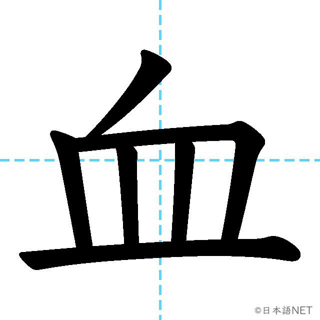 【JLPT N3漢字】「血」の意味・読み方・書き順