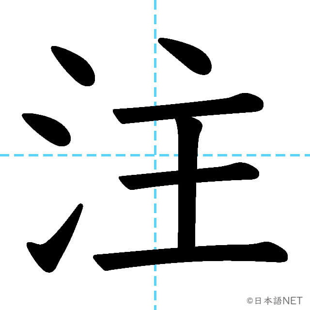 【JLPT N4漢字】「注」の意味・読み方・書き順