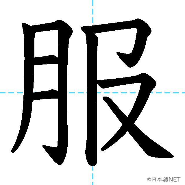 【JLPT N4漢字】「服」の意味・読み方・書き順
