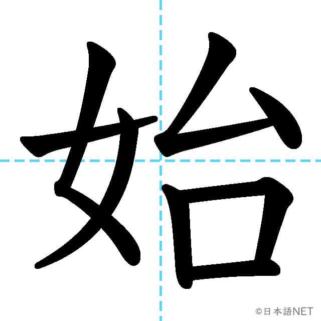 【JLPT N4漢字】「始」の意味・読み方・書き順