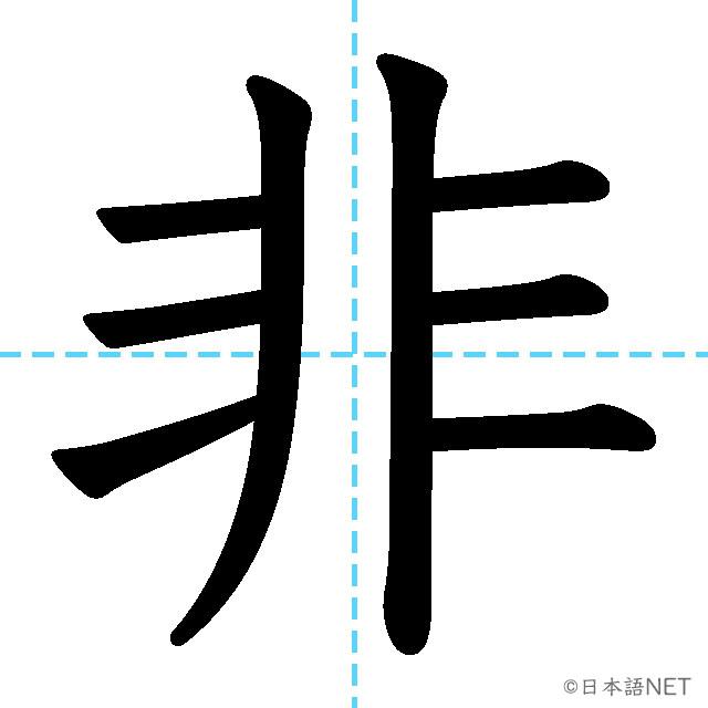 【JLPT N3漢字】「非」の意味・読み方・書き順