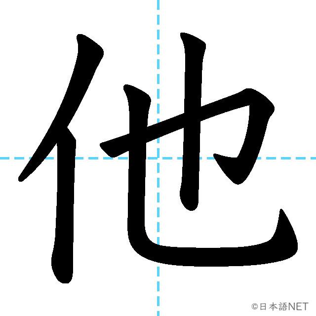 【JLPT N3漢字】「他」の意味・読み方・書き順