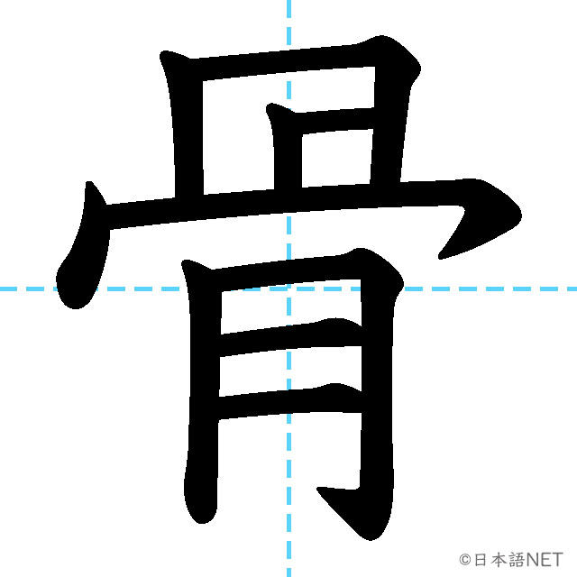 【JLPT N3漢字】「骨」の意味・読み方・書き順