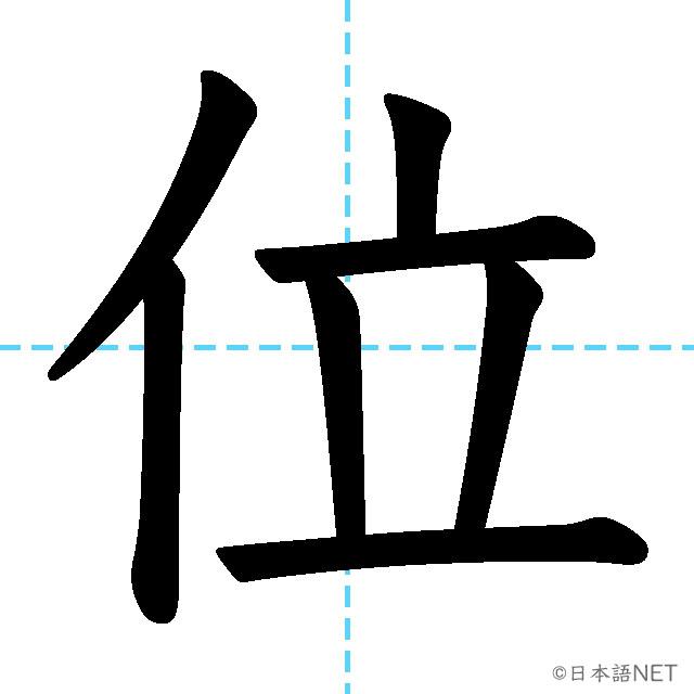 【JLPT N3漢字】「位」の意味・読み方・書き順