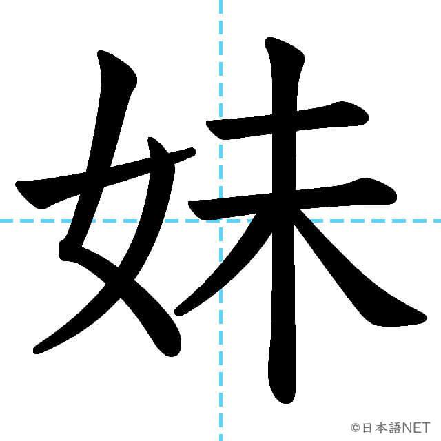 【JLPT N4漢字】「妹」の意味・読み方・書き順