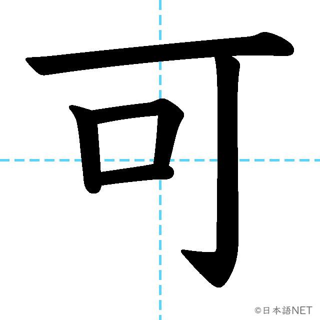 【JLPT N3漢字】「可」の意味・読み方・書き順