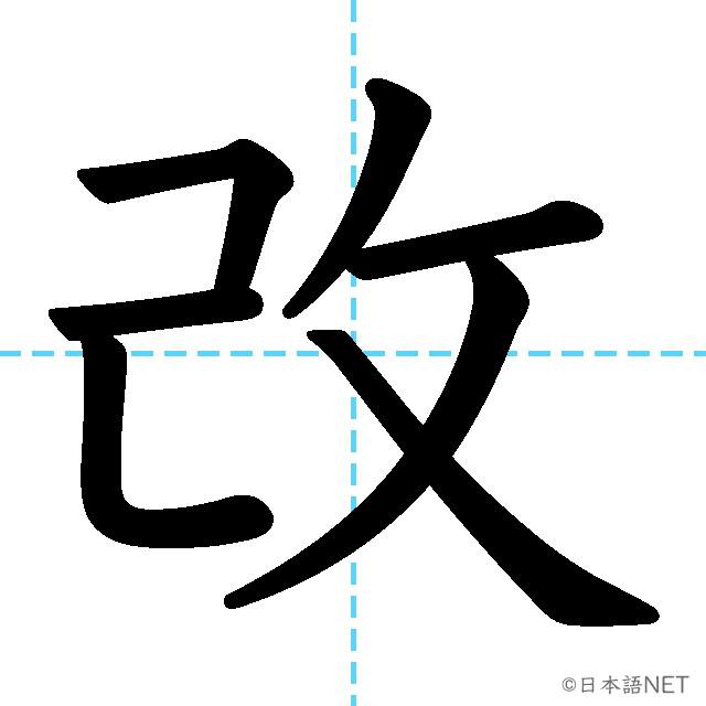 【JLPT N3漢字】「改」の意味・読み方・書き順
