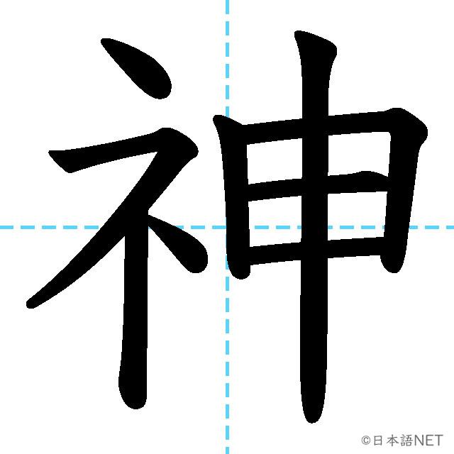 【JLPT N3漢字】「神」の意味・読み方・書き順