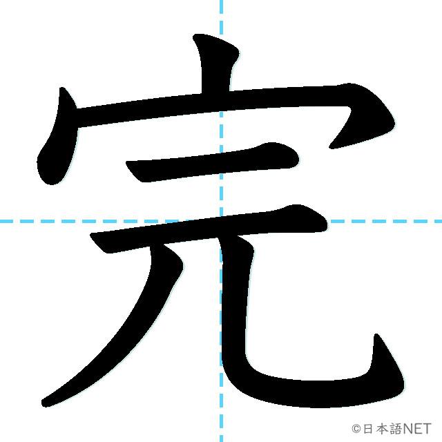 【JLPT N3漢字】「完」の意味・読み方・書き順