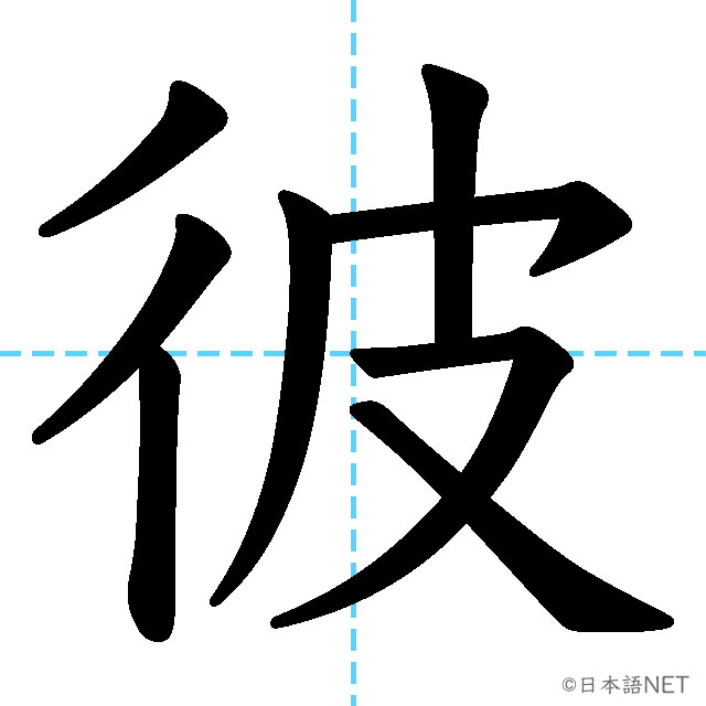 【JLPT N3漢字】「彼」の意味・読み方・書き順