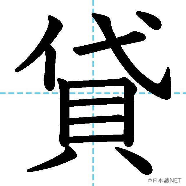 【JLPT N4漢字】「貸」の意味・読み方・書き順
