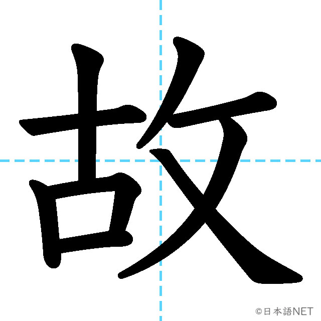 【JLPT N3漢字】「故」の意味・読み方・書き順