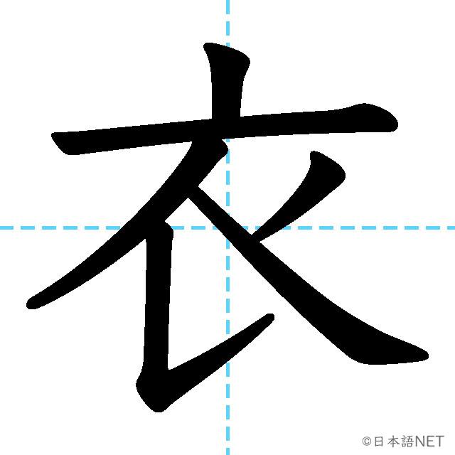 【JLPT N3漢字】「衣」の意味・読み方・書き順