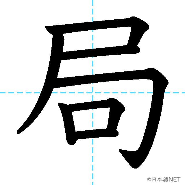 【JLPT N3漢字】「局」の意味・読み方・書き順