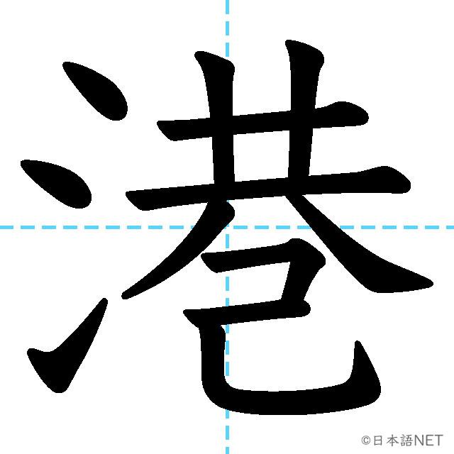 【JLPT N3漢字】「港」の意味・読み方・書き順