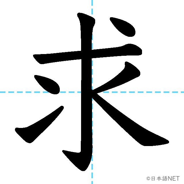 【JLPT N3漢字】「求」の意味・読み方・書き順