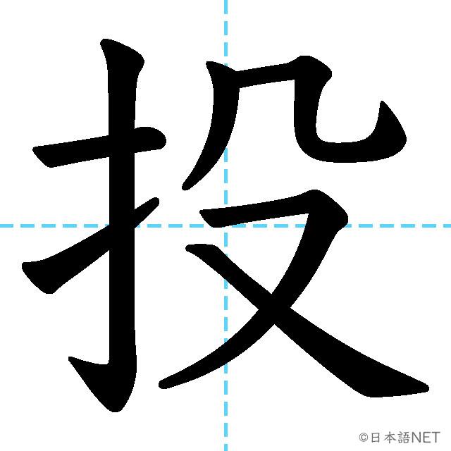 【JLPT N3漢字】「投」の意味・読み方・書き順