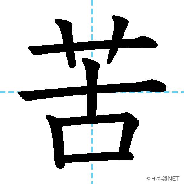 【JLPT N3漢字】「苦」の意味・読み方・書き順