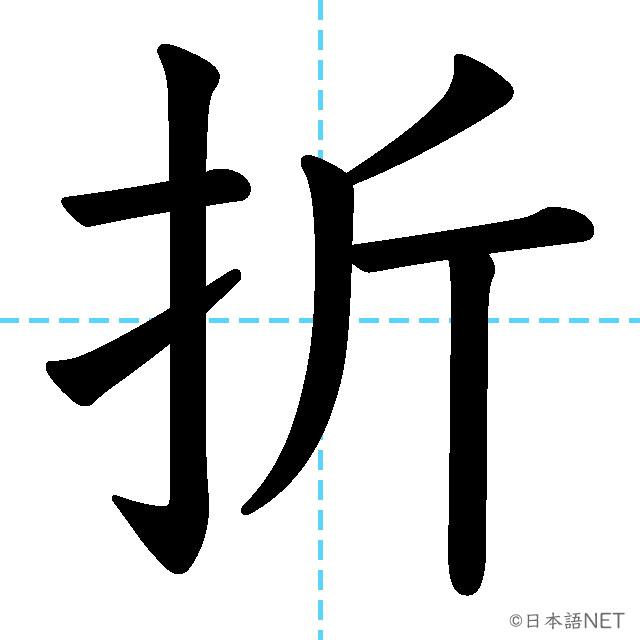 【JLPT N3漢字】「折」の意味・読み方・書き順