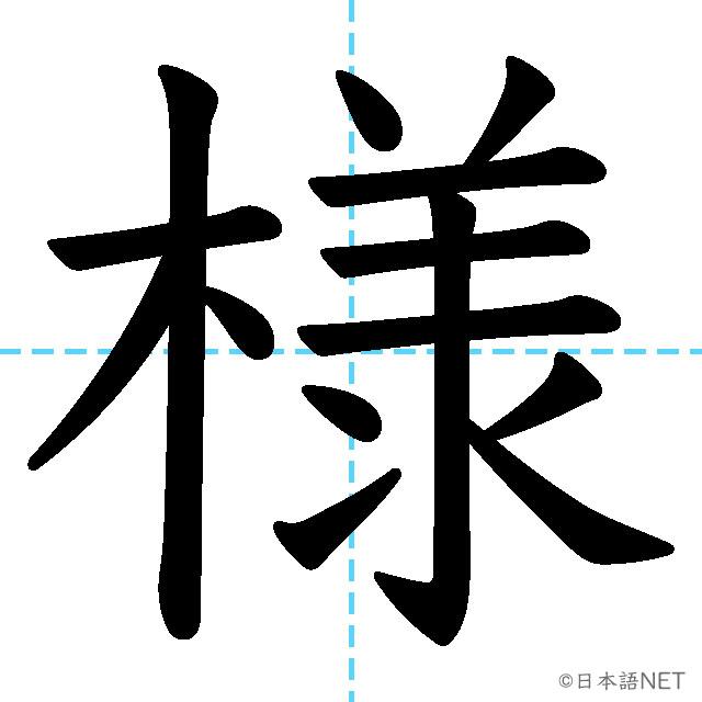 【JLPT N3漢字】「様」の意味・読み方・書き順