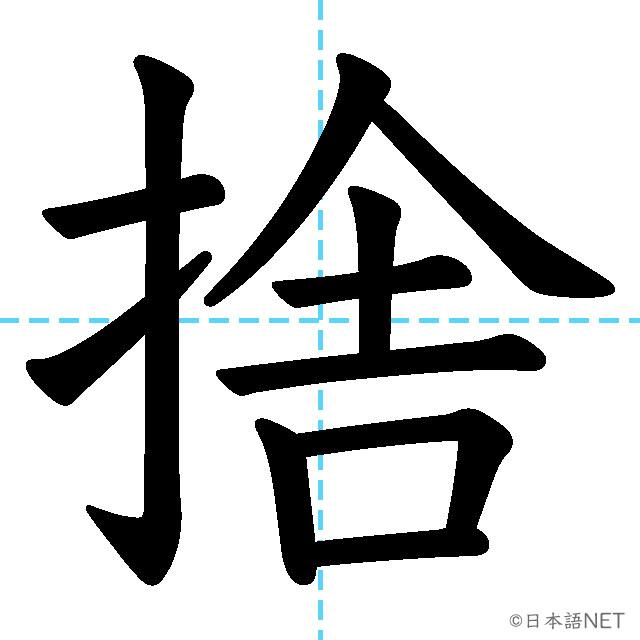 【JLPT N3漢字】「捨」の意味・読み方・書き順