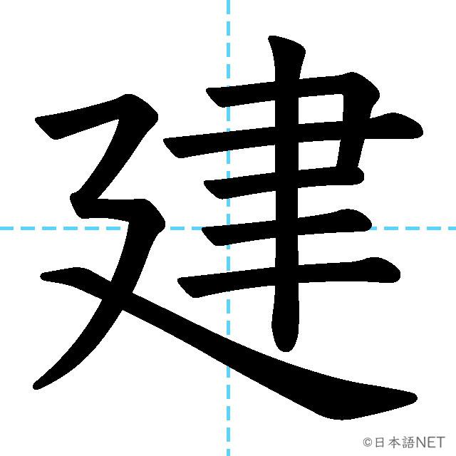 【JLPT N4漢字】「建」の意味・読み方・書き順