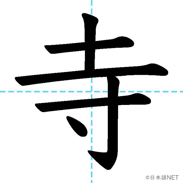 【JLPT N3漢字】「寺」の意味・読み方・書き順