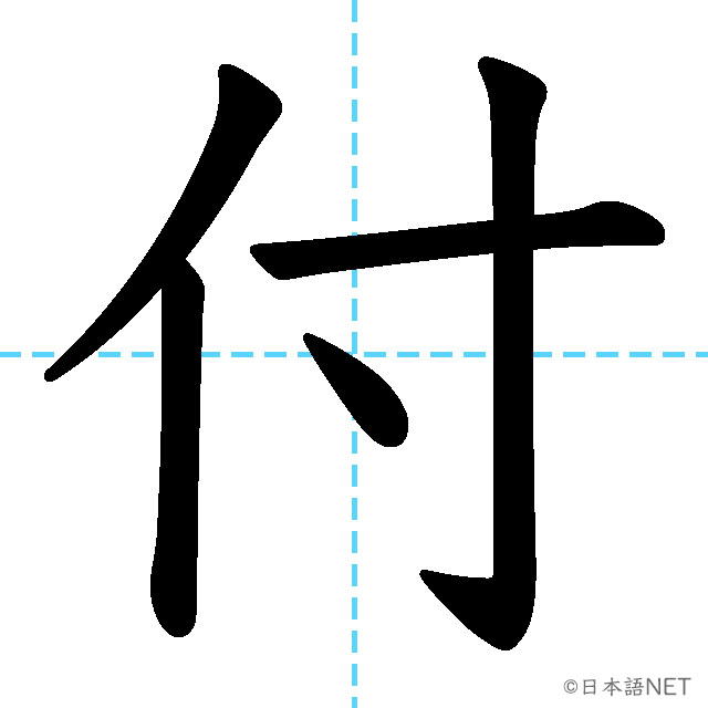 【JLPT N3漢字】「付」の意味・読み方・書き順