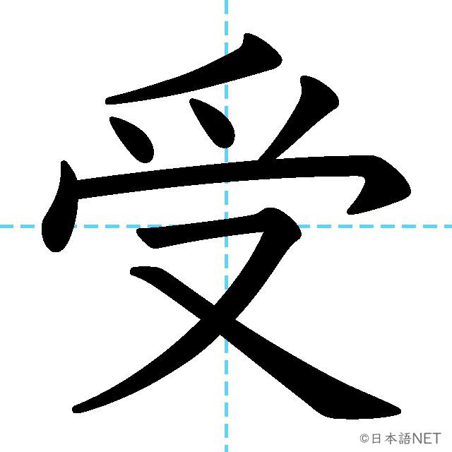 【JLPT N3漢字】「受」の意味・読み方・書き順