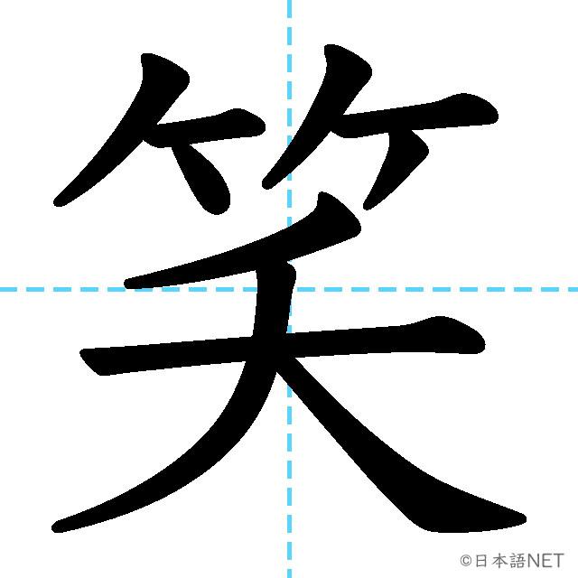 【JLPT N3漢字】「笑」の意味・読み方・書き順