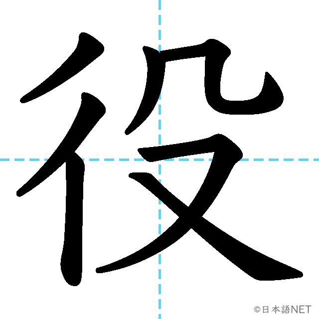【JLPT N3漢字】「役」の意味・読み方・書き順