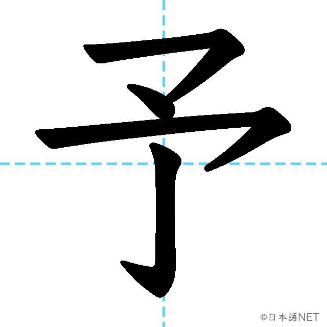 【JLPT N3漢字】「予」の意味・読み方・書き順