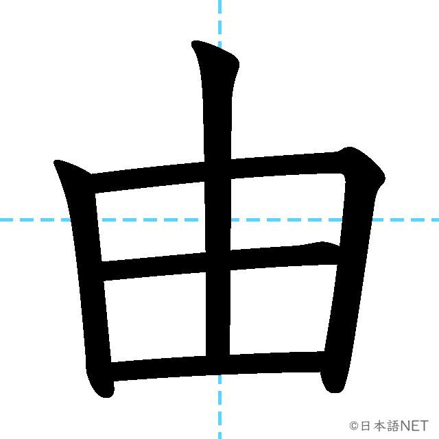 【JLPT N3漢字】「由」の意味・読み方・書き順