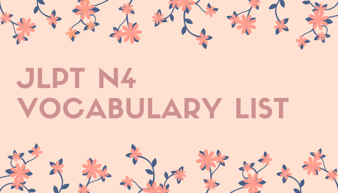 JLPT N4単語リスト