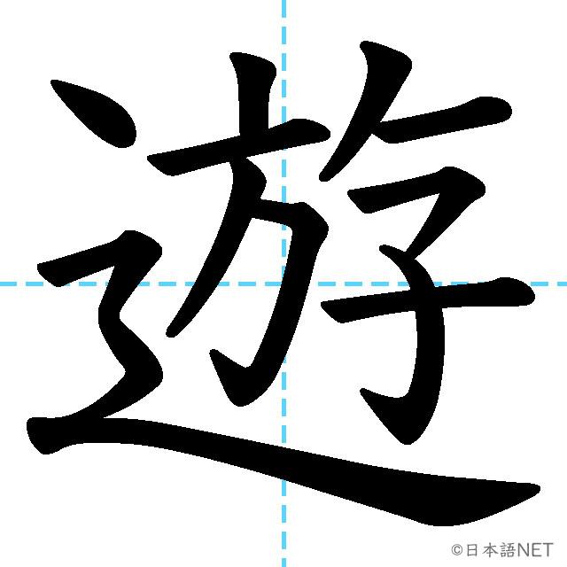 【JLPT N3漢字】「遊」の意味・読み方・書き順