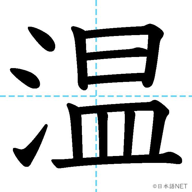 【JLPT N3漢字】「温」の意味・読み方・書き順