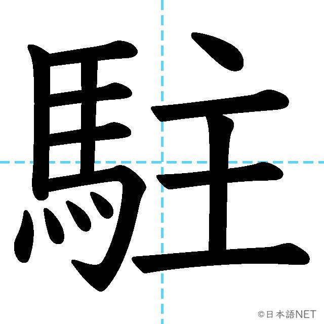 【JLPT N3漢字】「駐」の意味・読み方・書き順