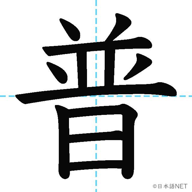 【JLPT N3漢字】「普」の意味・読み方・書き順