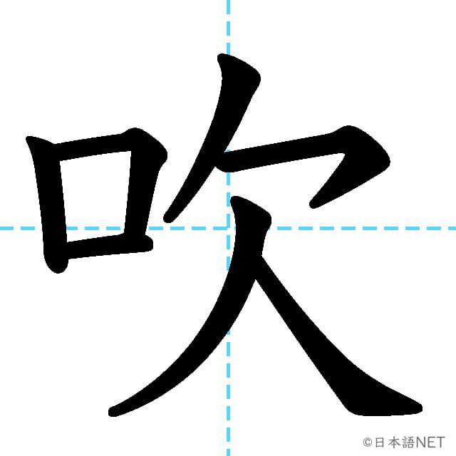 【JLPT N3漢字】「吹」の意味・読み方・書き順