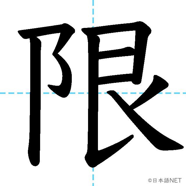 【JLPT N3漢字】「限」の意味・読み方・書き順