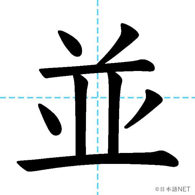 【JLPT N3漢字】「並」の意味・読み方・書き順
