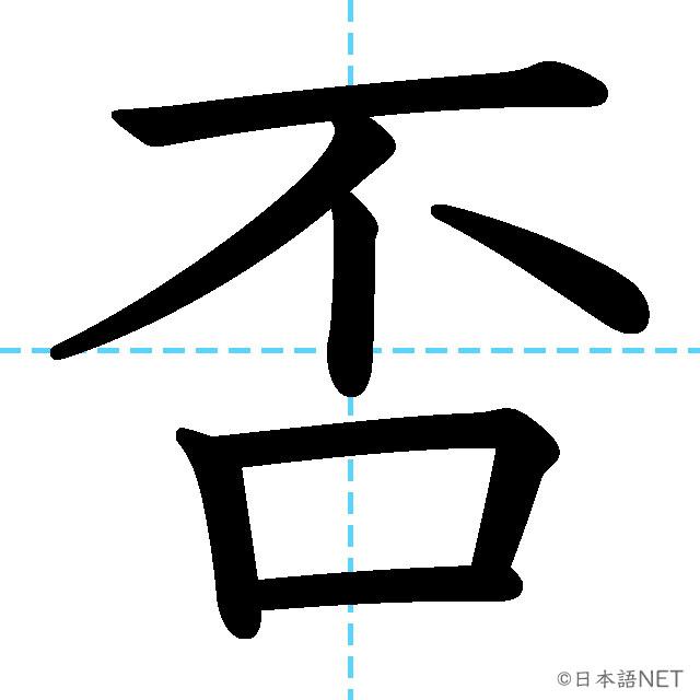 【JLPT N3漢字】「否」の意味・読み方・書き順