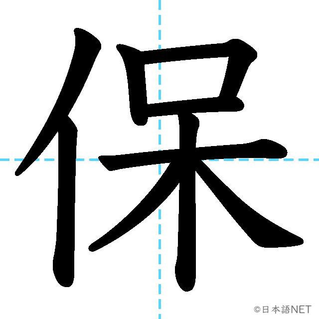 【JLPT N3漢字】「保」の意味・読み方・書き順