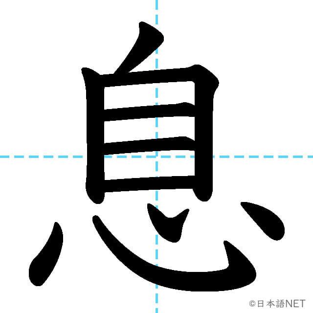【JLPT N3漢字】「息」の意味・読み方・書き順