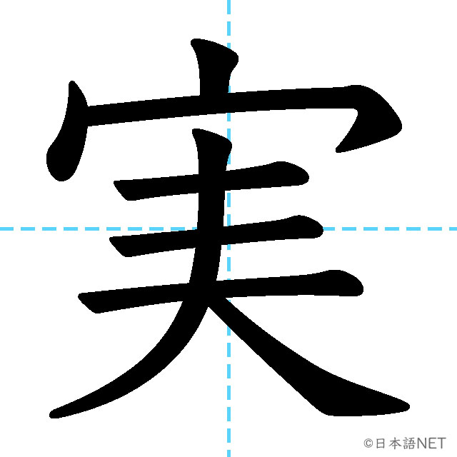【JLPT N3漢字】「実」の意味・読み方・書き順