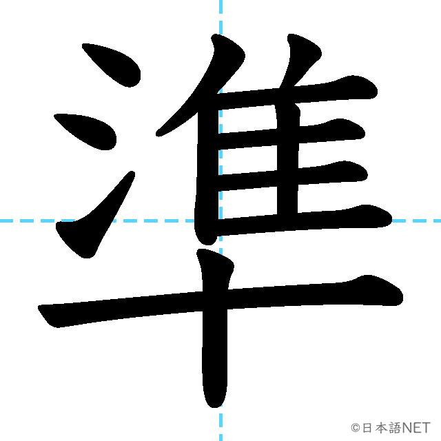 【JLPT N3漢字】「準」の意味・読み方・書き順
