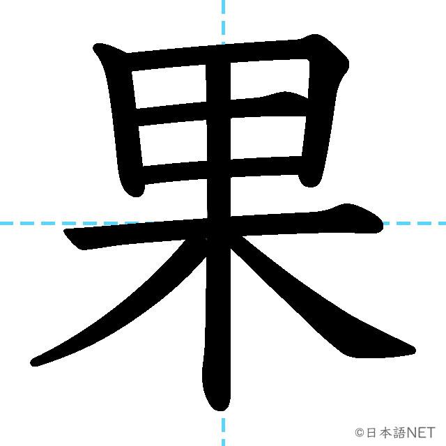 【JLPT N3漢字】「果」の意味・読み方・書き順