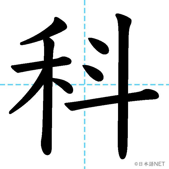【JLPT N3漢字】「科」の意味・読み方・書き順