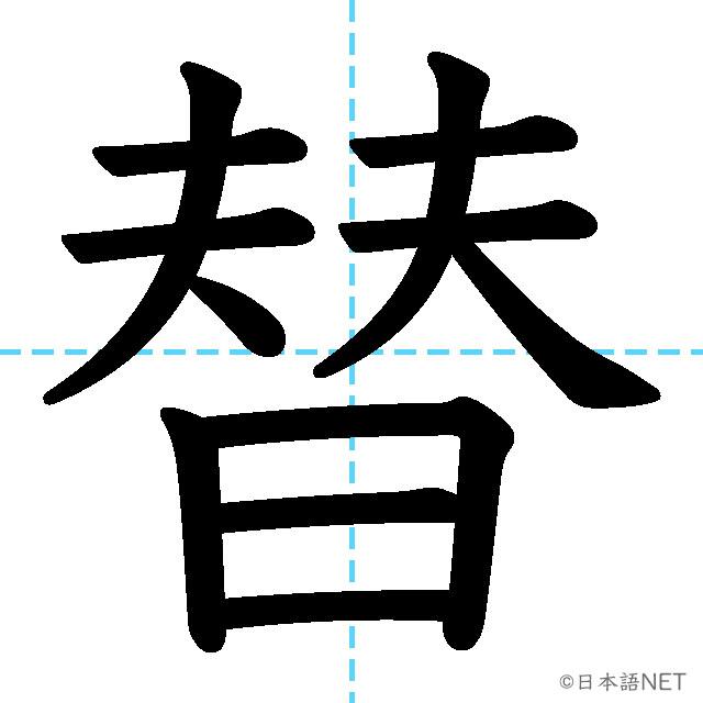 【JLPT N3漢字】「替」の意味・読み方・書き順